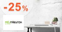 Jesenné upratovanie až -25% zľavy na MojNabytok.sk
