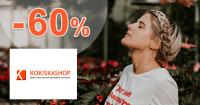 Všetko pre relax až -60% zľavy na KokiskaShop.sk