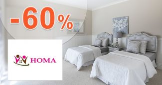 Výpredaj so zľavami až do výšky -60% na HOMA.sk