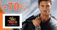 VÝPREDAJ AŽ DO -70% ZĽAVY na TikiTaka.sk